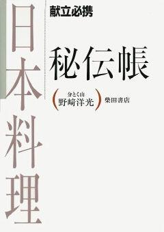 献立必携 日本料理秘伝帳