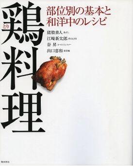 鶏料理 部位別の基本と和洋中のレシピ