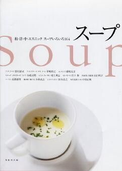 スープ和・洋・中・エスニック スープいろいろ164