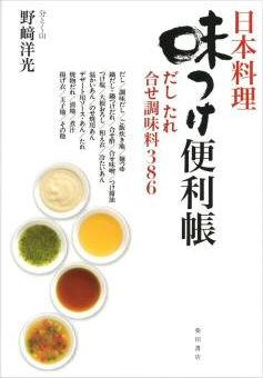 日本料理 味つけ便利帳