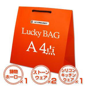 ル・クルーゼ福袋 1万円 A