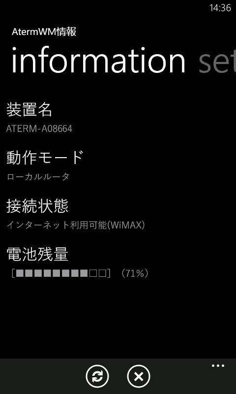 AtermWM情報