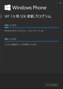 Windows Phone SDK 7.8