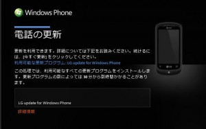 Windows Phone 7.5 LG Update