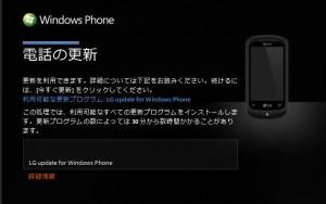 Windows Phone 7.5 LG Update