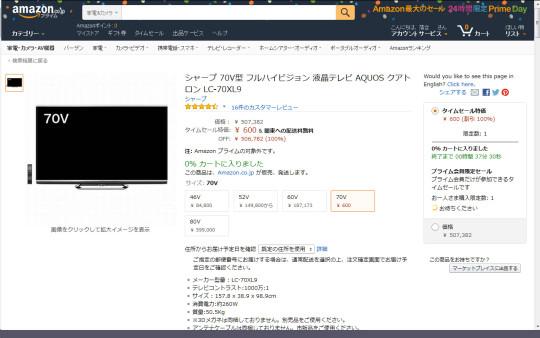 AQUOS LC-70XL9も100%オフで600円!