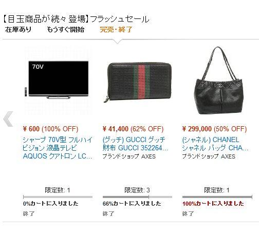 AQUOS LC-70XL9も100%オフで600円だけど、購入者なしで終了?