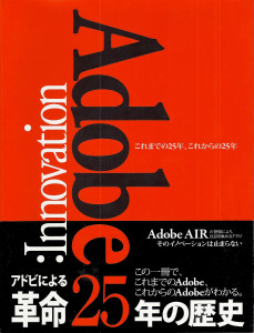 Adobe Innovation