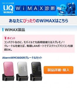 WiMAX診断