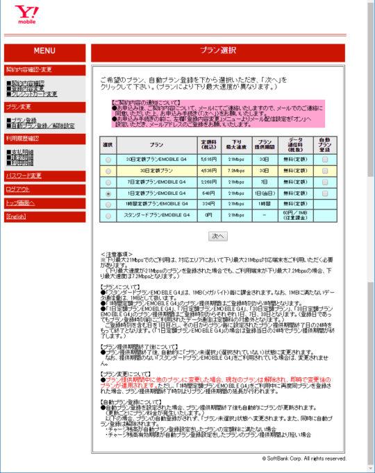 EMチャージ My Page
