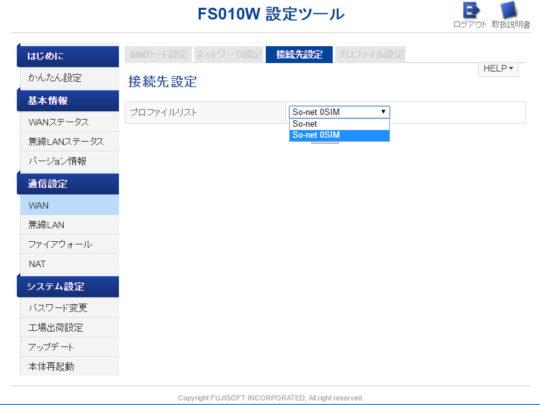 富士ソフト FS010W 設定ツール