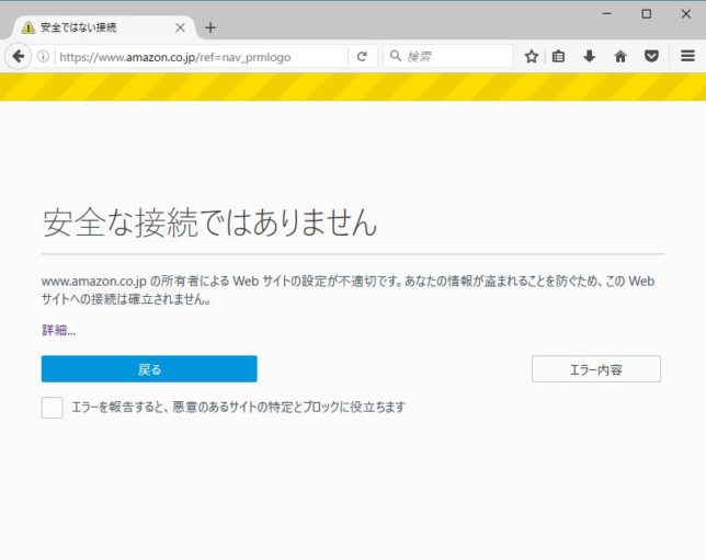 firefox_connect_security_error