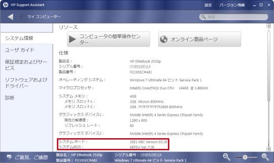 HP EliteBook 2530p BIOS Ver.F.0E
