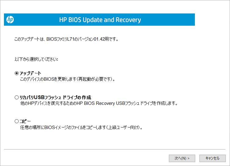ZBook 14に脆弱性対策のバグを修正したBIOSが配布開始 | Kiyolog