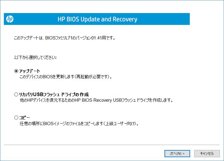 HPのSpectreやMeltdownに対応したBIOSアップデートの提供状況 | Kiyolog