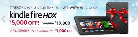 Kindle Fire HDX Sale