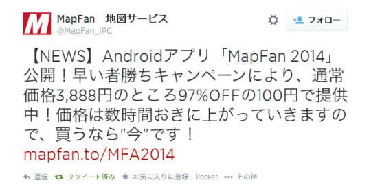 @MapFan_iPC