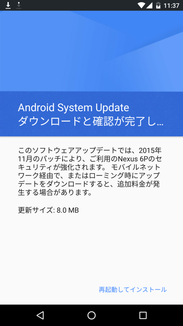 nexus-6p-2015-11-update