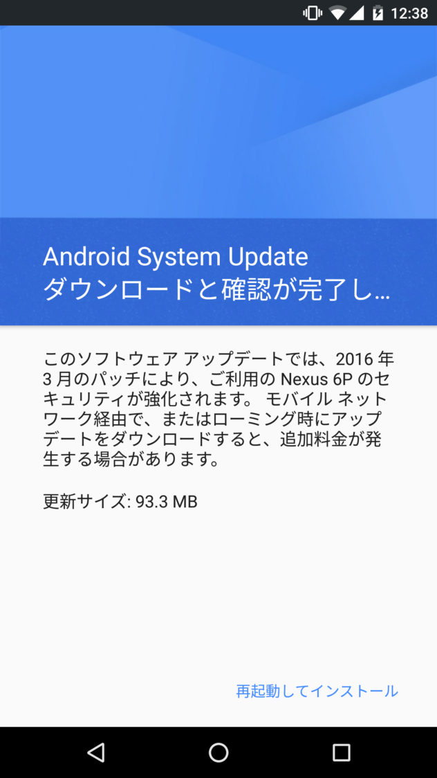 nexus-6p-2016-03-update