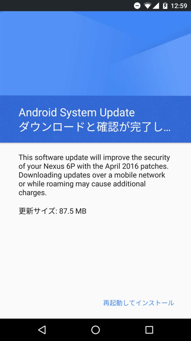nexus-6p-2016-04-update