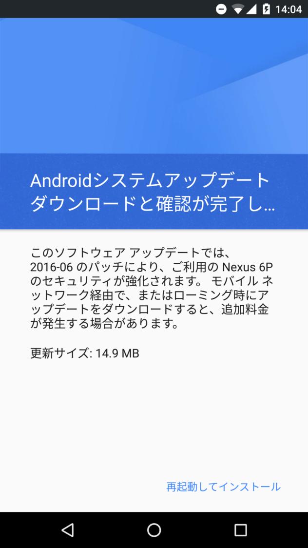 nexus-6p-2016-06-update