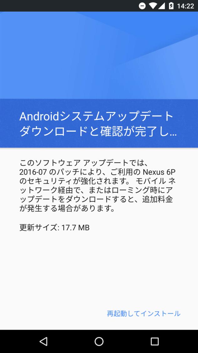 nexus-6p-2016-07-update