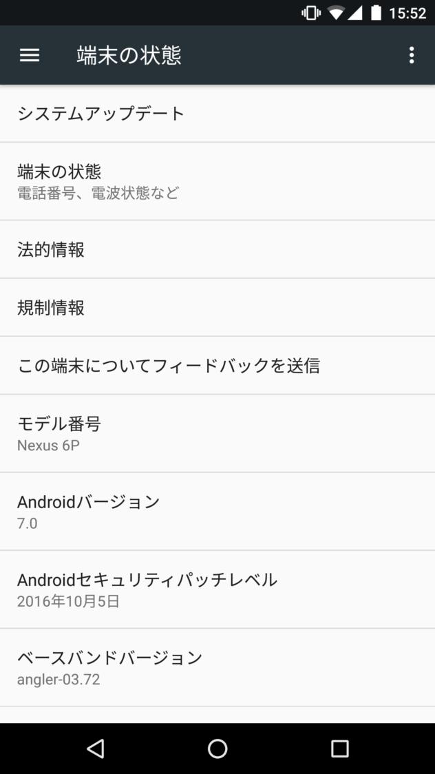 nexus-6p-android-7-0