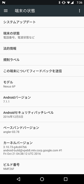 nexus-6p-android-7-1-1-nmf26f_04