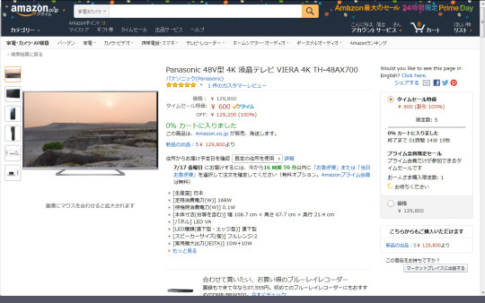 Panasonic VIERA 4K TH-48AX700が100%オフで600円!