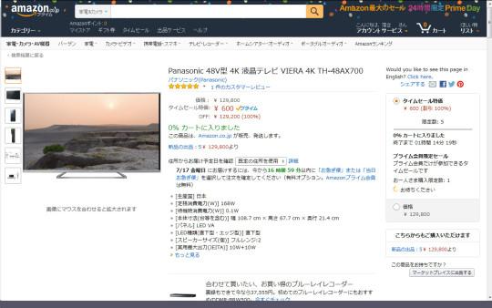 Panasonic VIERA 4K TH-48AX700が100%オフで600円!