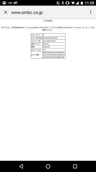 smbc-app_02