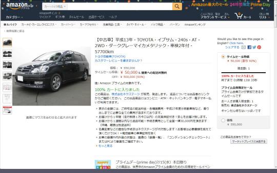 14年落ちだけどイプサムが込み込みで5万円!