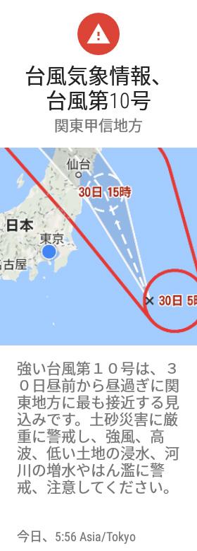 台風気象情報