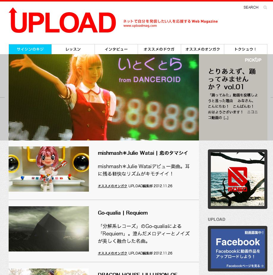Upload Magazine