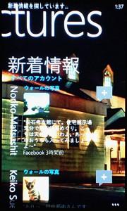 Windows Phone 7.5 Japanese UI