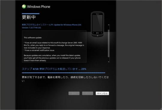 Windows Phone 7.10.7740.16