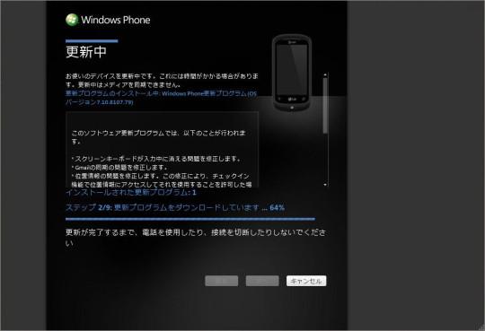 Windows Phone 7.10.8107.79
