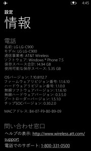 Windows Phone 7.10.8112.7