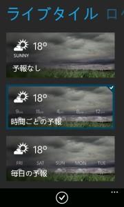 Weather Flow