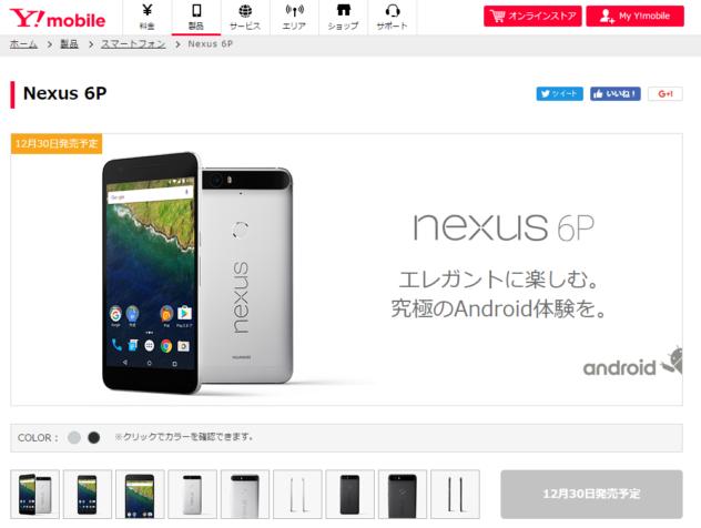 ymobile-nexus-6p_02