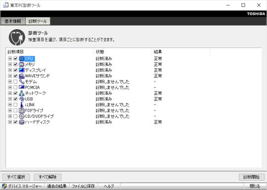 東芝PC診断ツール