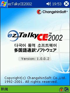 ezTalkyCE 2002