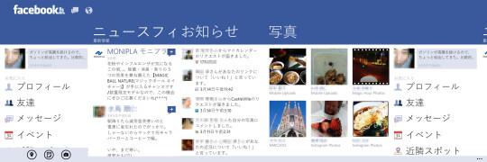 faceboook 2.3.1.0