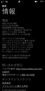 LG Quantum C900 Setting - Info