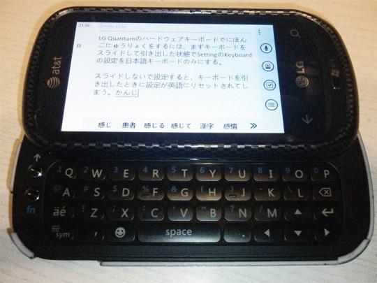 LG Quantum C900