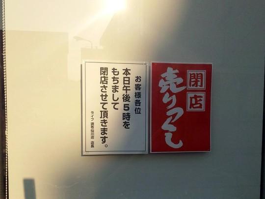 ライフ仙川店 閉店