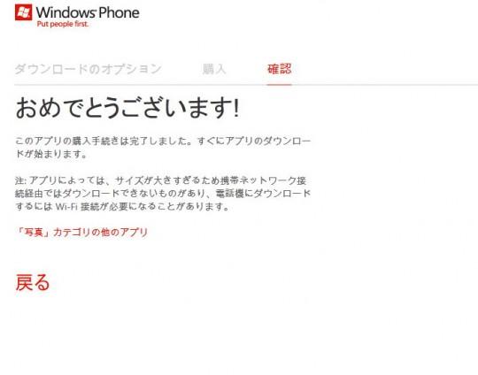 WebブラウザーからMarketplaceでアプリを購入