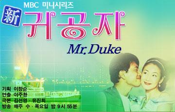 MBC 신귀공자