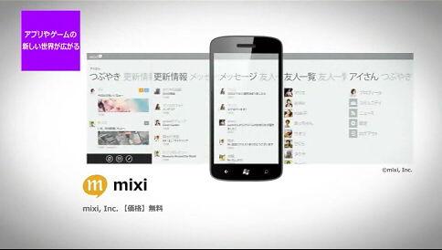アプリやゲームの新しい世界が広がる mixiアプリ