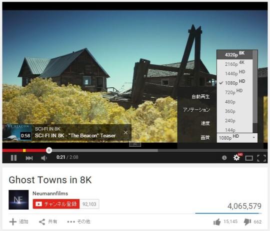 YouTube 8K/4320p